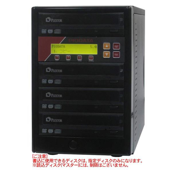 1:3 DVDデュプリケーター PIODATA  PX-D300 Plus