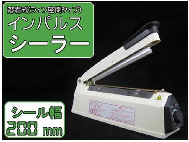 sis 卓上 インパルス シーラー FR-200A 20cm