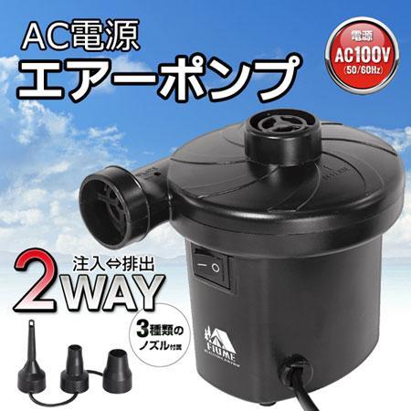 AC電源 エアポンプ ハック HAC 1724 [3種類のノズル付/空気注入・排出可能]