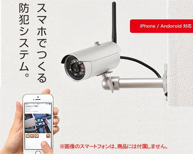 スマートフォン専用 モーション録画カメラ インベス INBES LA02W [有線&無線・・・