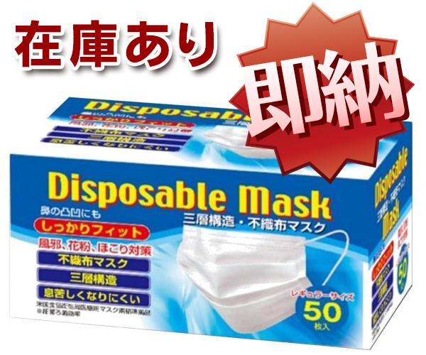 【在庫あり 即納】3層構造 不織布 マスク 1箱 50枚 使い捨て 白 Y2