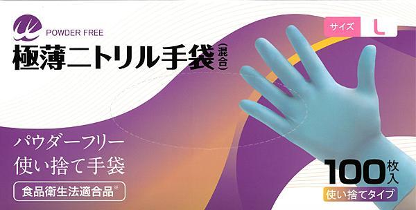 [お一人様3個まで!] ニトリル手袋 パウダーフリー 極薄 左右兼用 食品衛生法適合 使い捨て Lサイズ  100枚入 WEトレーディング TN-002L