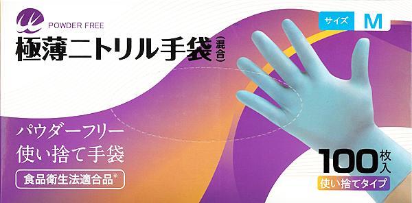 ニトリル手袋 パウダーフリー 極薄 左右兼用 食品衛生法適合 使い捨て Mサイズ 100枚入 WEトレーディング TN-002M