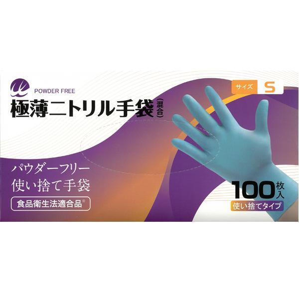 ニトリル手袋 パウダーフリー 極薄 左右兼用 食品衛生法適合 使い捨て Sサイズ 100枚入 WEトレーディング TN-002S