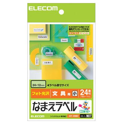 エレコム なまえラベル(文具用・小) EDT-KNM7