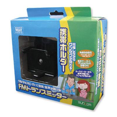 サン自動車 FMトランスミッター/ケータイホルダー HPM50・・・