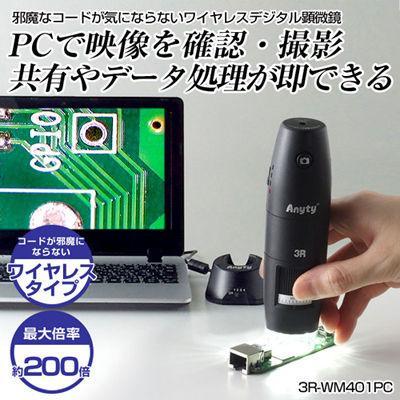 スリーアールソリューション 2.4GHzワイヤレス顕微鏡Anyty 3R-WM401PC