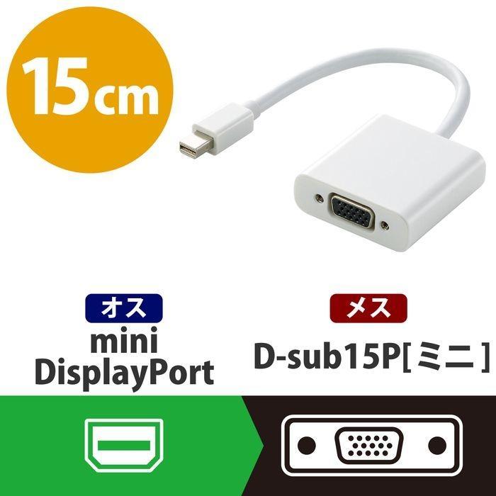 エレコム miniDisplayPort変換アダプタ/forAPPLE/DVI/ホワイト AD-MDPVGAWH ・・・