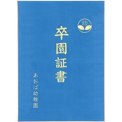 アーテック 証書ファイル レザー調 B 青 ATC-5854