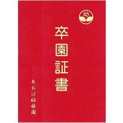 アーテック 証書ファイル レザー調 B 赤 ATC-5855