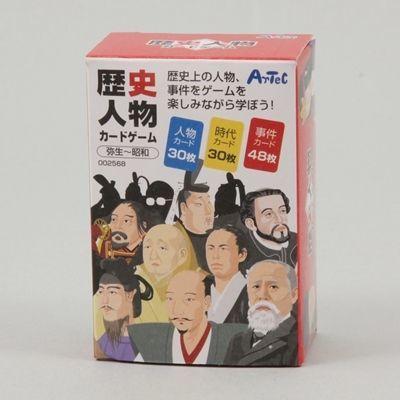 アーテック 歴史人物カードゲーム ATC-2568