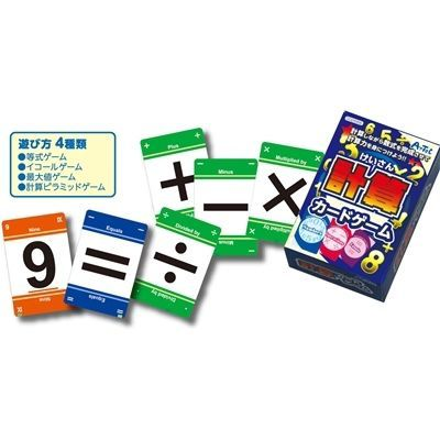 アーテック 計算カードゲーム ATC-2666