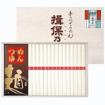 三盛物産 手延素麺揖保乃糸・めんつゆ付 [上級50g×30束、めんつゆ15P] IJ-50T