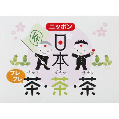 三盛物産 【100個セット】ニッポン フレフレ 茶・茶・茶 [煎茶ティーパック1g・・・