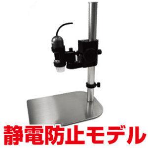 サンコー Dino-Liteシリーズ用マルチアングルスタンド(静電防止モデル) DINOM・・・