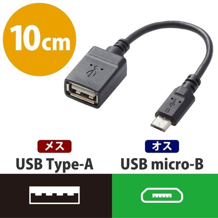 エレコム タブレット用OTGケーブル/スタンダード/microB-Aメス変換/USB2.0/ブ・・・