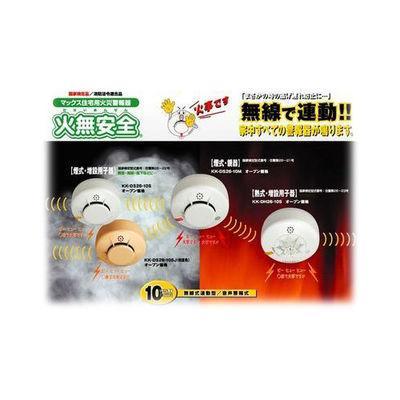 マックス(MAX) 住宅用火災警報器<火無安全> KK-DS26-10S・・・