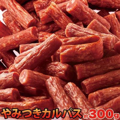 天然生活 肉の旨味がぎゅーっと凝縮!【無選別】やみつきカルパス約300g SM00010251