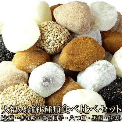 天然生活 もちもち♪大福&お餅6種食べ比べセット! SM00010037