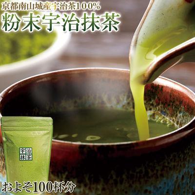 天然生活 【徳用】京都南山城産宇治茶100%!!粉末宇治抹茶200g SM00010241