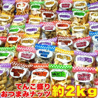 天然生活 てんこ盛り☆おつまみナッツどっさり2kg(1kg×2)(さきいか入り!) SM00010043