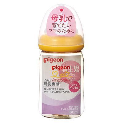 ピジョン ピジョン 母乳実感 哺乳びん プラスチック製 160ml オレンジイエロ・・・