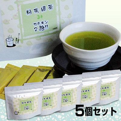 鈴木園 [カテキン茶] 粉末緑茶 カテキン2倍(0.4g×25本)×5個セット SZK-1000・・・