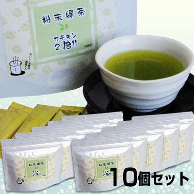 鈴木園 お茶 粉末(0.4g×250本) [カテキン茶] 粉末緑茶 カテキン2倍 SZK-1000・・・