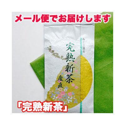 鈴木園 【メール便対応】完熟新茶(100g) SZK-10005498
