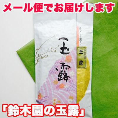 鈴木園 【メール便対応】鈴木園の玉露(100g) SZK-10005499
