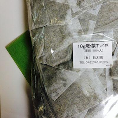 鈴木園 【業務用煎茶】ティーパック粉茶(澤印)(10g×100個) SZK-10005525
