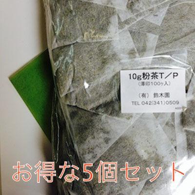 鈴木園 【業務用煎茶】ティーパック粉茶(澤印)(10g×100個) お得な5個セット ・・・