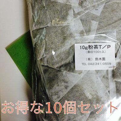 鈴木園 【業務用煎茶】ティーパック粉茶(澤印)(10g×100個) お得な10個セット・・・