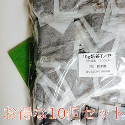 鈴木園 【業務用煎茶】ティーパック すぐでるほうじ茶(澤印)(10g×100個) お・・・