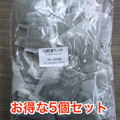 鈴木園 【業務用煎茶】ティーパック煎茶(10g×100個) お得な5個セット SZK-10・・・