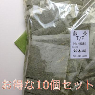 鈴木園 【業務用煎茶】ティーパック煎茶 お得な(10g×100個) 10個セット SZK-・・・