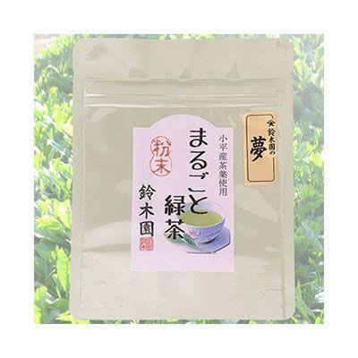 鈴木園 小平産茶葉使用「まるごと緑茶」(25g) 粉末緑茶 SZK-10005632