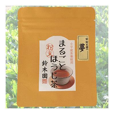鈴木園 小平産茶葉使用「まるごとほうじ茶」(25g) 粉末緑茶 SZK-10005633