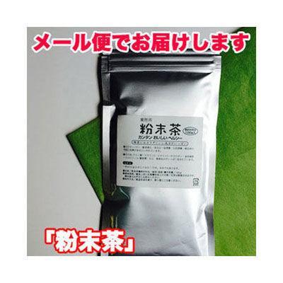 鈴木園 【メール便対応】粉砕用 給茶機対応お茶 粉末(100g) カテキンまるごと・・・