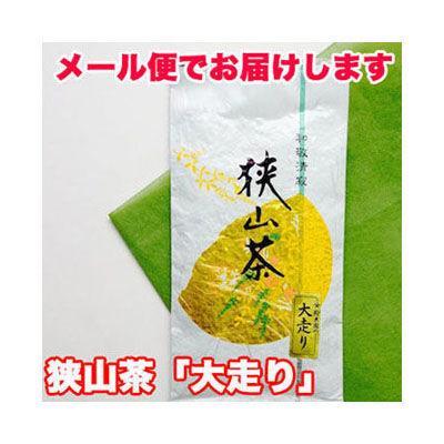 鈴木園 【メール便対応】伸びた煎茶 新芽 銘茶狭山茶 大走り(100g) SZK-65691・・・