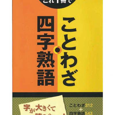 bbc 辞書・辞典シリーズ ことわざ・四字熟語 CS4012