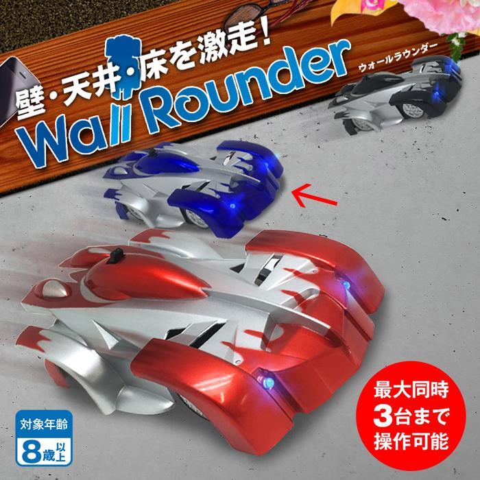三金商事 壁面走行ラジコンカー ブルー RC-9902BL