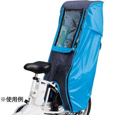 【納期目安:1週間】MARUTO D-5RD 幼児座席用 後用レインカバー ブルー OTM-・・・