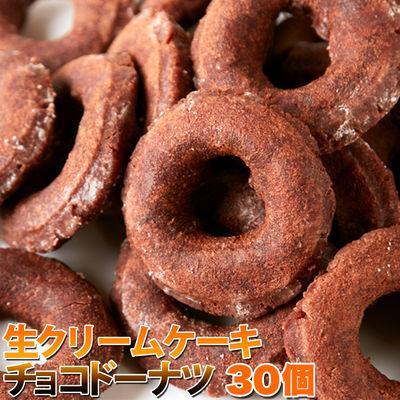 天然生活 カカオ分45%の高級チョコレート使用!!【訳あり】生クリームケーキチョコドーナツ30個(10個入り×3袋) SM00010337