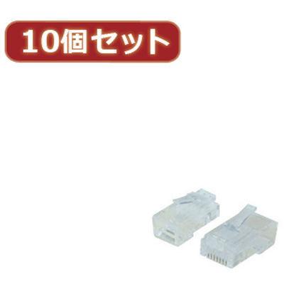 変換名人 【10個セット】 LANプラグ(RJ45 CAT6) RJ45-C6X10