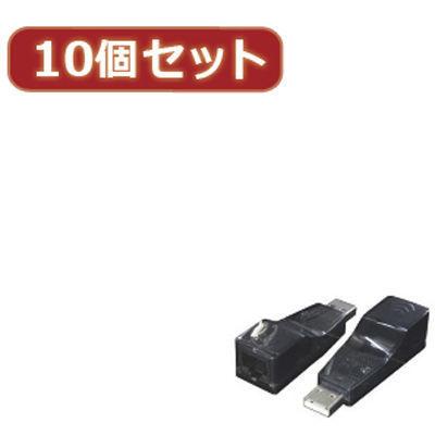 変換名人 【10個セット】 USB-LANアダプタ USB-LANX10