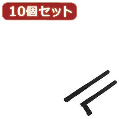 変換名人 【10個セット】 無線LAN 対応SMAアンテナ ANT-SMA1X10