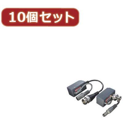 変換名人 【10個セット】 映像+電源 LANケーブル延長 VP-LAN100X10