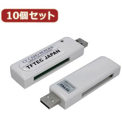 変換名人 【10個セット】 小型CFカードリーダー CF-USB2/2X10