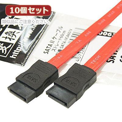 変換名人 【10個セット】 SATA 2 ケーブル ストレート60cm SATA-IICA60/VX10